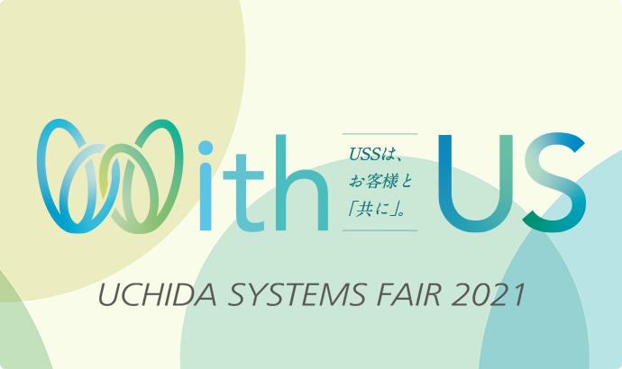 UCHIDA SYSTEMS FAIR 2021